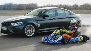 BMW M5 vs Боевой КАРТ. Малыш на миллион