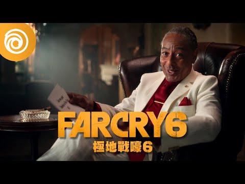 《極地戰嚎 6》Giancarlo 詹卡洛回覆粉絲來信 - Far Cry 6