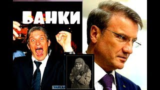 Сбербанк переплюнул Tinkoff Банк Пенсии в России пробивают ДНО