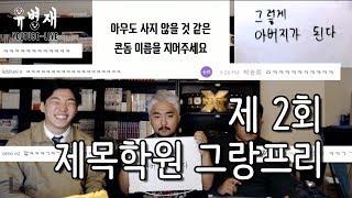 [유병재 라이브] 제 2회 제목학원 그랑프리