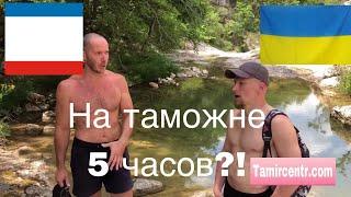 Крым Украинцы едут в Крым или не едут ?