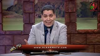 العابر وتحدي الألم - أنا مش كافر - Alkarma tv