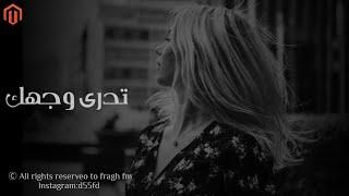 أحبك عمر ثاني - أغاني عراقية [2021] حصرياً تحميل MP3