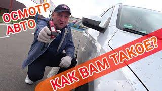 Осмотр авто под заказ в Украине. Как вам такое?