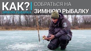 Снаряжение для зимней рыбалки рыбалка