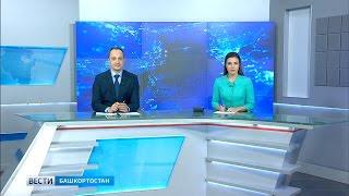 Вести-Башкортостан 22.02.17 20:45