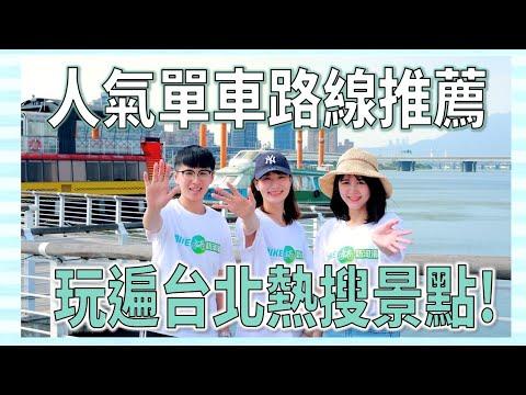 Bike訪河濱第2集-舊城巡禮》人氣單車路線推薦 玩遍台北熱搜景點!