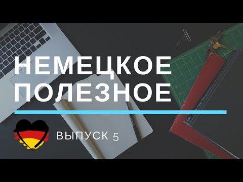 Немецкие полезности | Выпуск 5