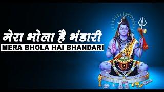 मेरा भोला है भंडारी।Mera Bhola Hai Bhandari | Hansraj Raghuwanshi | Suresh Verma Paramjeet |iSur