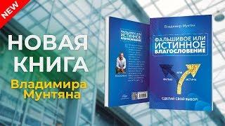 Новая книга Владимира Мунтяна - Фальшивое или истинное благословение