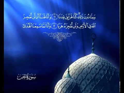 सुरा सूरतुल जिन्न<br>(सूरतुल जिन्न) - शेख़ / मुहम्मद अल-मिनशावी -