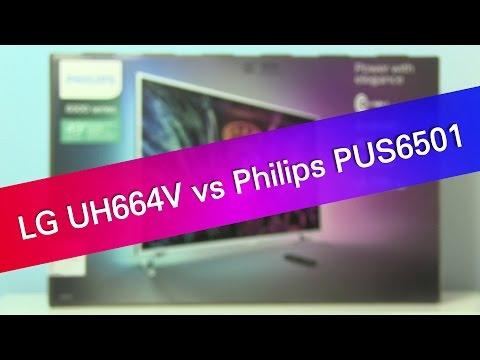 LG UH664V vs Philips PUS6501 TV comparison review