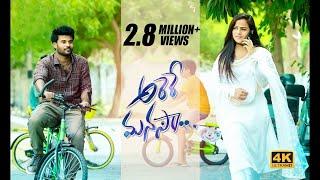 Evare Evarevare 4k HD| Vaishnavi Chaitanya| Kumar Kasaram| Arerey Manasa Webseries| Nishanth Doti|