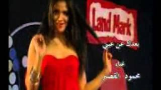 تحميل اغاني محمود القصير كليب بعدك عن عيني.mp4 MP3