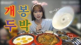 하냐 ◆ 푸짐한 빨간맛 [Korea Mukbang Eating Show]