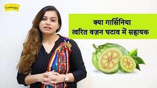 Kya garcinia tvarit vazan ghataav me sahayak?