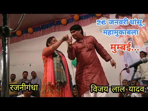 Vijay lal yadav वRajnigandha का युगल गीत !! चला न खरिहानी में !!