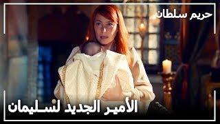 الرؤية المخيفة للسلطانة هرم -  حريم السلطان الحلقة 107
