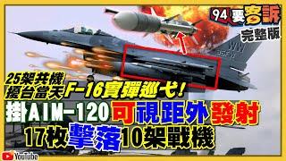 美軍F16掛實彈巡弋南海反制共機擾台?