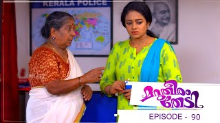 Marutheeram Thedi | Episode 90 - 17 September 2019 | Mazhavil Manorama