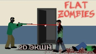 Flat Zombies ЭТО ВООБЩЕ ЗОМБИ???