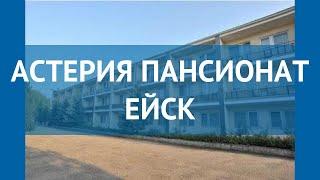 Отели Азовского моря с собственным пляжем