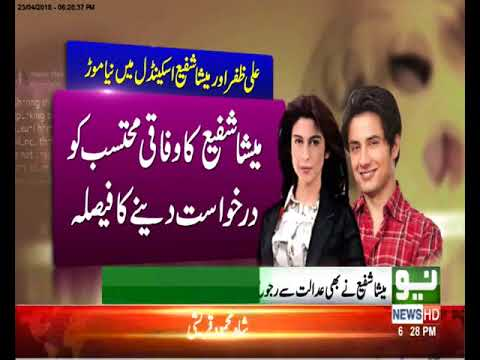 Ali Zafar sends legal notice to Meesha Shafi over harassment allegations | Neo News HD