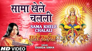 Shaama Khele Chalali By Sharda Sinha Bhojpuri Chhath Songs [Full Song] Chhathi Maiya  IMAGES, GIF, ANIMATED GIF, WALLPAPER, STICKER FOR WHATSAPP & FACEBOOK