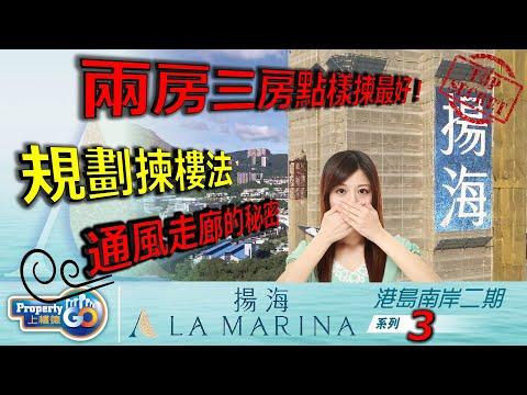 🚢揚海:揀樓攻略🚢同你嚴選單位陷阱:兩房、三房應該點揀?|La Marina|黃竹坑站|示範單位|航拍|胡‧說樓市