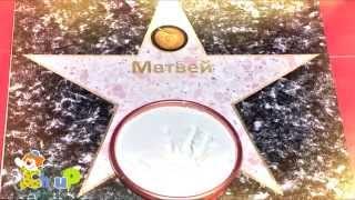 Мастер-класс на праздник «Аллея звезд»