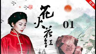 花紅花火 01 (主演:张嘉译,聂远,刘涛,姬他,张粟,王鸥,林栋甫,胡桑)
