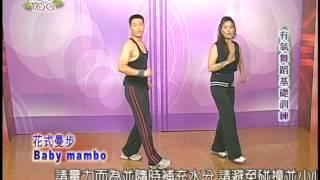 健身減重~ Ruby有氧舞蹈基礎訓練 by 健身運動協會