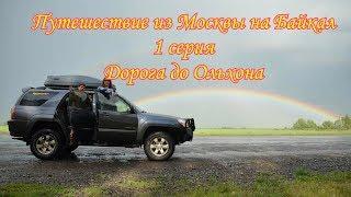 Фильм про Байкал. 1 серия. Дорога от Москвы до Байкала.