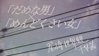 尾崎世界観、千早茜『犬も食わない』PV