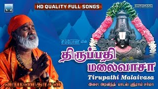 Tirupati Malai Vasa  Veeramanidasan  Perumal songs
