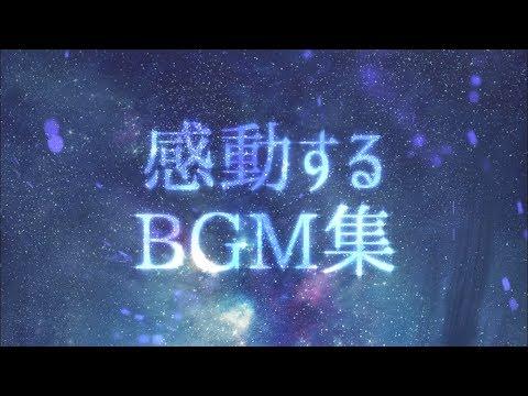【作業用BGM】最高に泣ける曲集①〈映画的/壮大/オーケストラ/ピアノサントラ〉