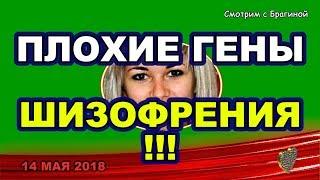 ДОМ 2 НОВОСТИ! 14 мая 2018. Хромина: ШИЗОФРЕНИЯ, плохие ГЕНЫ