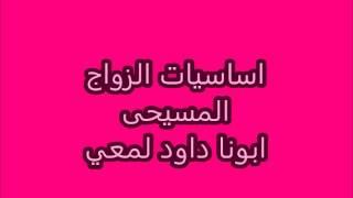 1- اساسيات الزواج المسيحي - ابونا داود لمعي