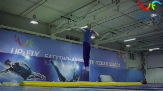 Базовые прыжки на батуте
