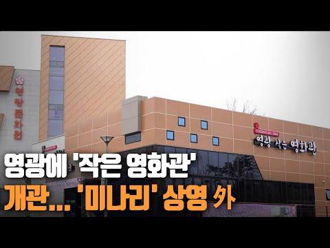 21.03.05 광주KBS 뉴스(영광에 '작은 영화관' 개관... '미나리' 상영)