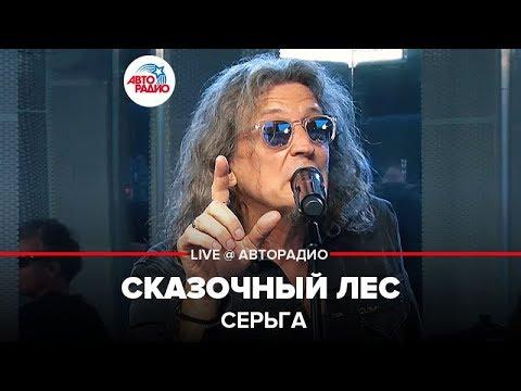 🅰️ СерьГа -  Сказочный Лес(LIVE@Авторадио)