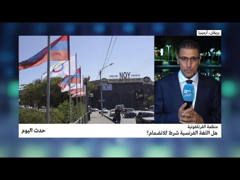 العرب اليوم - شاهد: منظمة الفرنكفونية واللغة الفرنسية شرط للانضمام