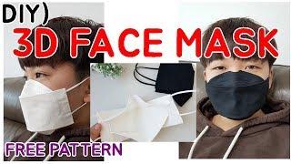 ENG)DIY)3D FACE MASK/FREE PATTERN/마스크만들기/입체마스크만들기/마스크쉽게만들기