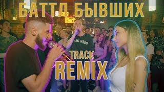 Баттл Бывших - REMIX-TRACK