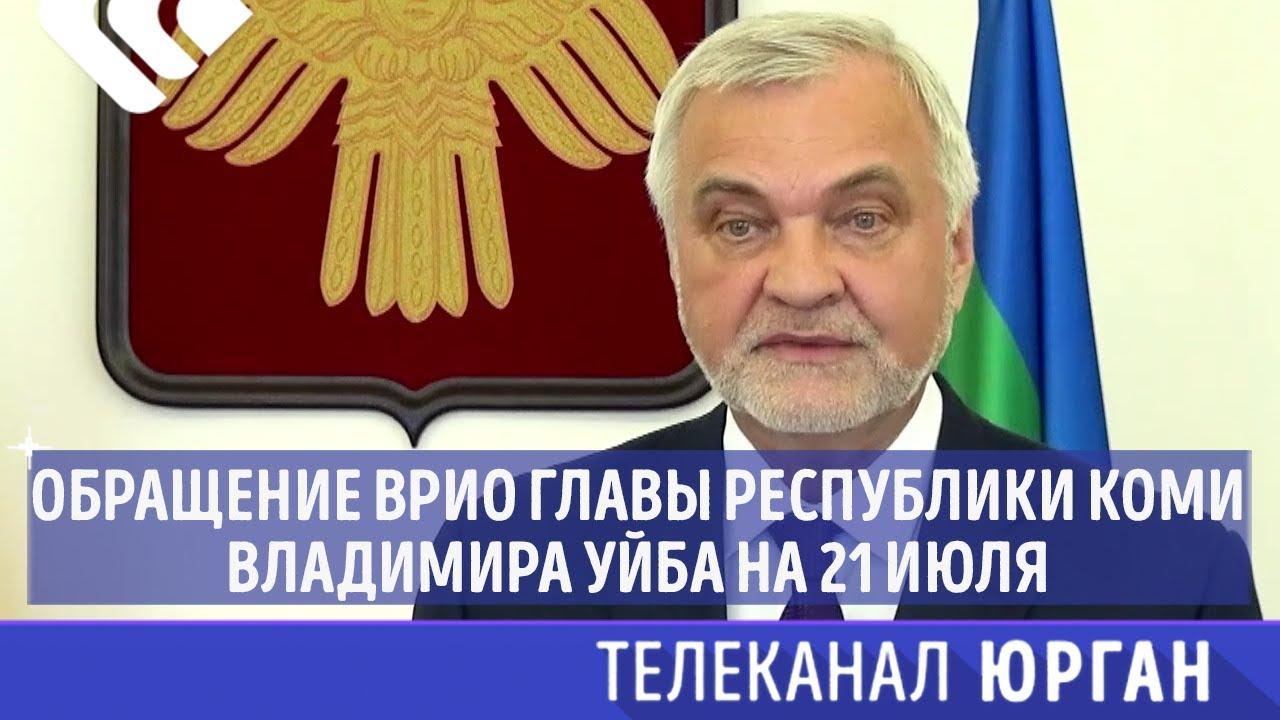 Комментарий врио главы Республики Коми Владимира Уйба о ситуации на 21 июля