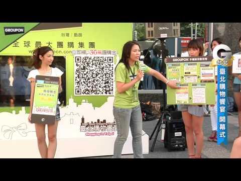 台北購物節開幕式活動