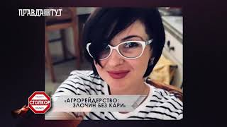 СТОПКОР (від 21.12.2018)