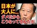 二階幹事長が放った仰天の一言に日本騒然、先方歓喜!やるなら、これだな...