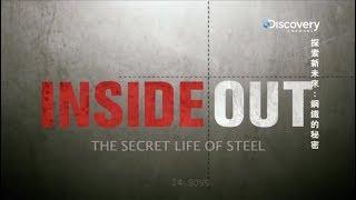 Discovery_探索新未來:鋼鐵的秘密 (中文版 7mins短片)
