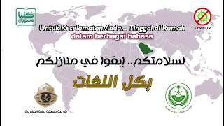 """Himbauan """"Tinggal di Rumah"""" Dalam Bahasa Jawa Oleh Kepolisian Makkah"""